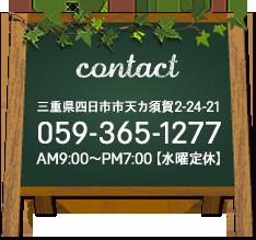 059-365-1277